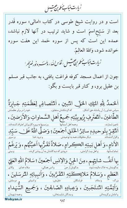 مفاتیح مرکز طبع و نشر قرآن کریم صفحه 982
