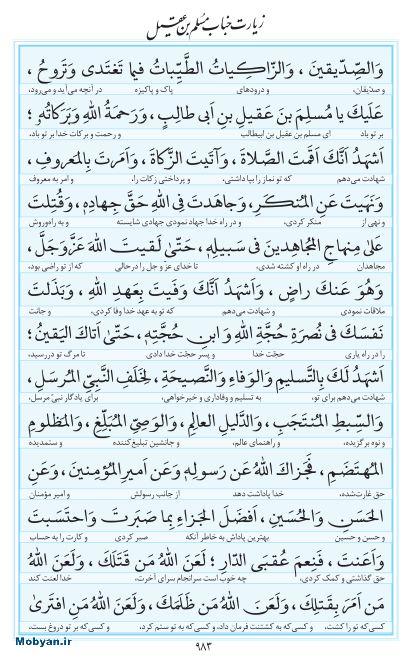 مفاتیح مرکز طبع و نشر قرآن کریم صفحه 983