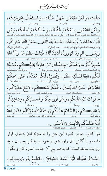 مفاتیح مرکز طبع و نشر قرآن کریم صفحه 984