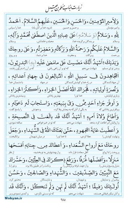 مفاتیح مرکز طبع و نشر قرآن کریم صفحه 985
