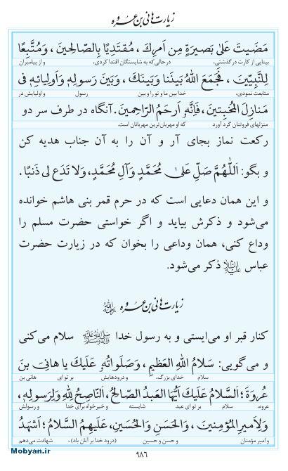 مفاتیح مرکز طبع و نشر قرآن کریم صفحه 986