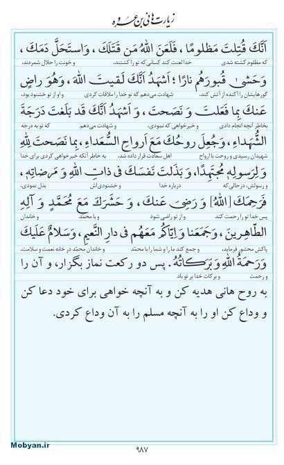 مفاتیح مرکز طبع و نشر قرآن کریم صفحه 987