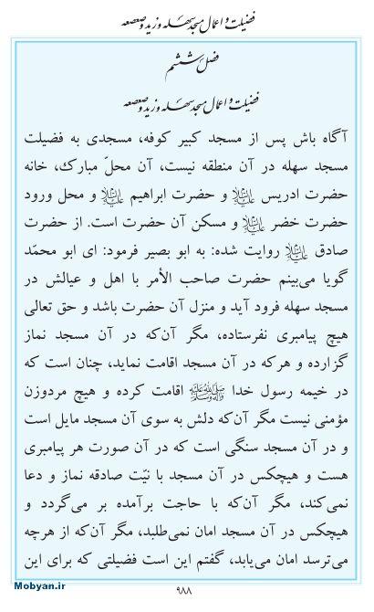 مفاتیح مرکز طبع و نشر قرآن کریم صفحه 988