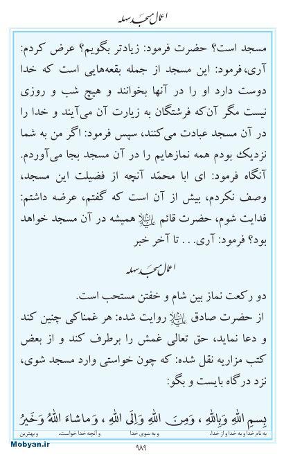 مفاتیح مرکز طبع و نشر قرآن کریم صفحه 989