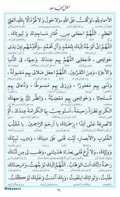 مفاتیح مرکز طبع و نشر قرآن کریم صفحه 990