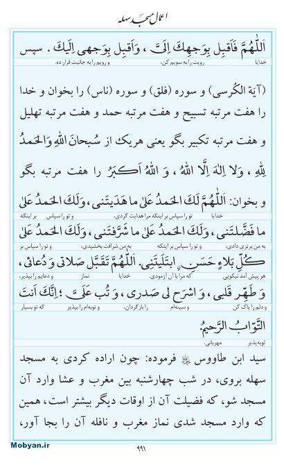 مفاتیح مرکز طبع و نشر قرآن کریم صفحه 991