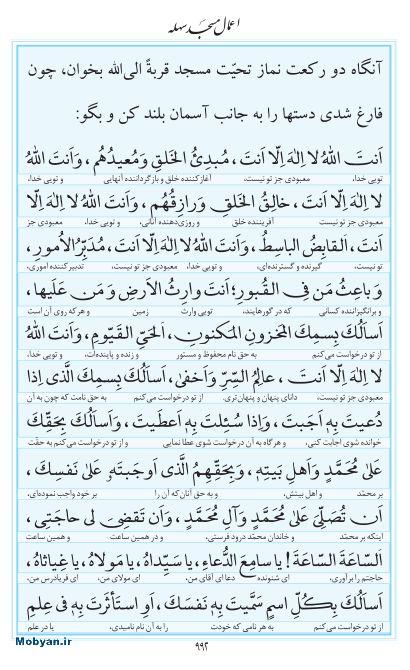 مفاتیح مرکز طبع و نشر قرآن کریم صفحه 992