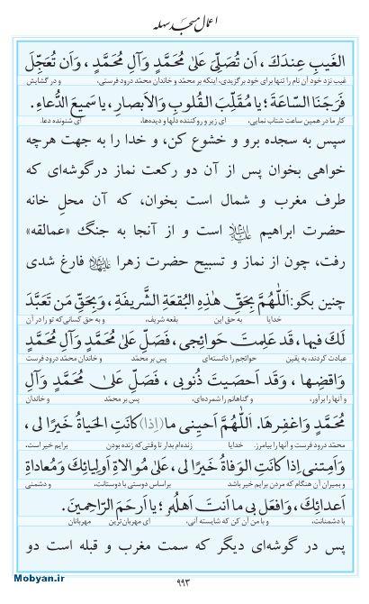 مفاتیح مرکز طبع و نشر قرآن کریم صفحه 993
