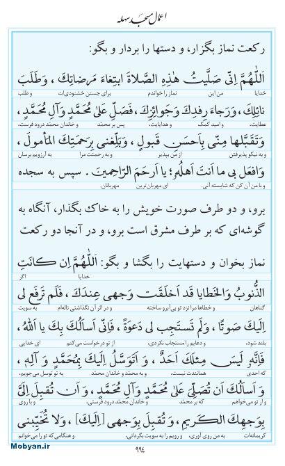 مفاتیح مرکز طبع و نشر قرآن کریم صفحه 994