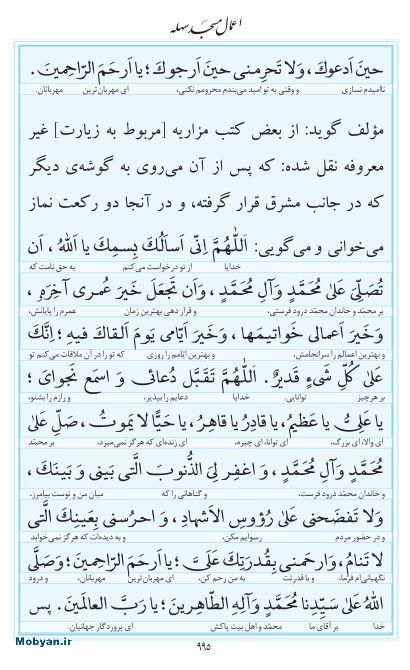 مفاتیح مرکز طبع و نشر قرآن کریم صفحه 995