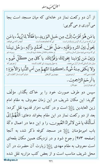 مفاتیح مرکز طبع و نشر قرآن کریم صفحه 996