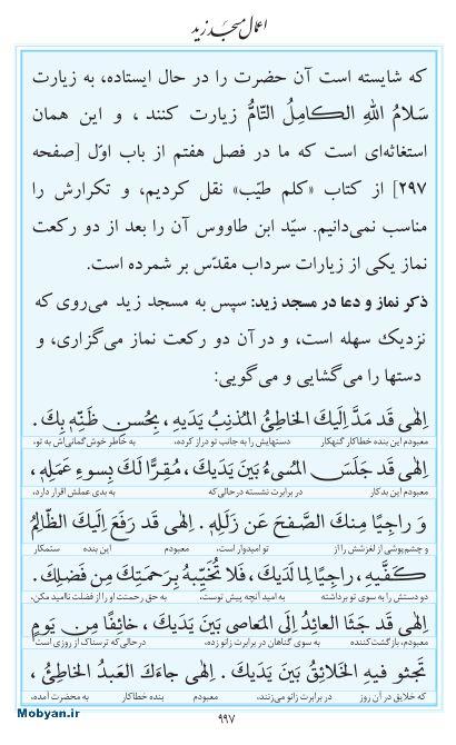 مفاتیح مرکز طبع و نشر قرآن کریم صفحه 997
