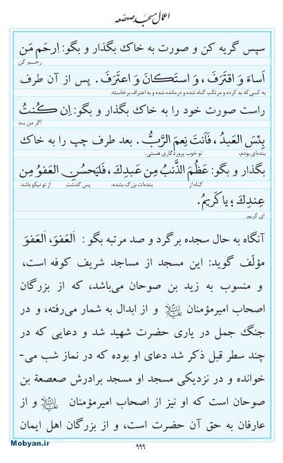 مفاتیح مرکز طبع و نشر قرآن کریم صفحه 999