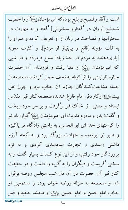 مفاتیح مرکز طبع و نشر قرآن کریم صفحه 1000