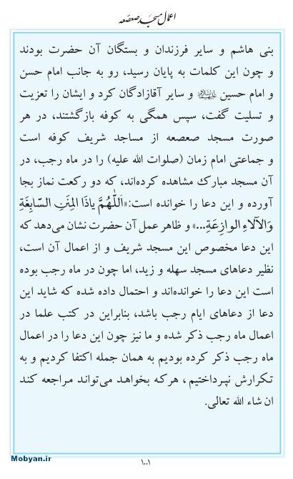 مفاتیح مرکز طبع و نشر قرآن کریم صفحه 1001