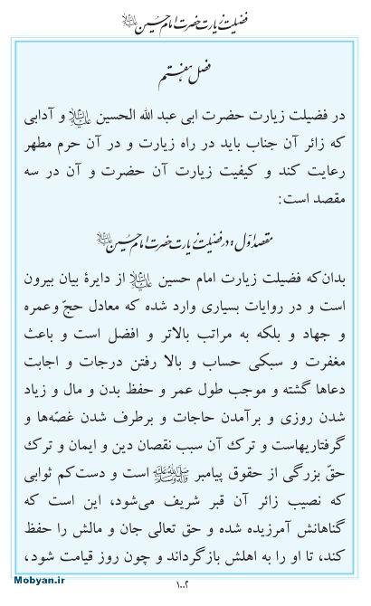 مفاتیح مرکز طبع و نشر قرآن کریم صفحه 1002