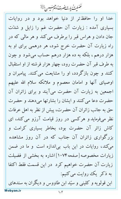 مفاتیح مرکز طبع و نشر قرآن کریم صفحه 1003