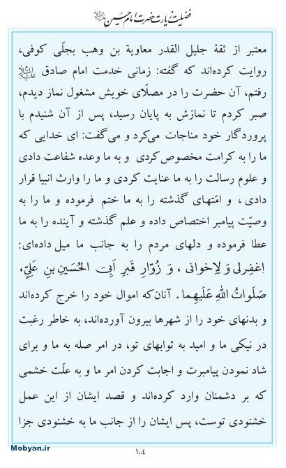 مفاتیح مرکز طبع و نشر قرآن کریم صفحه 1004