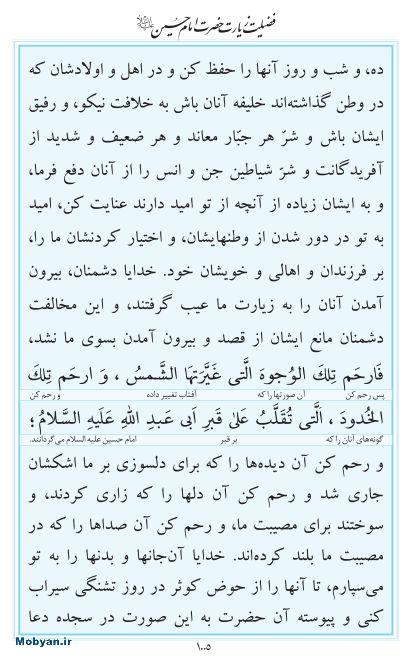 مفاتیح مرکز طبع و نشر قرآن کریم صفحه 1005