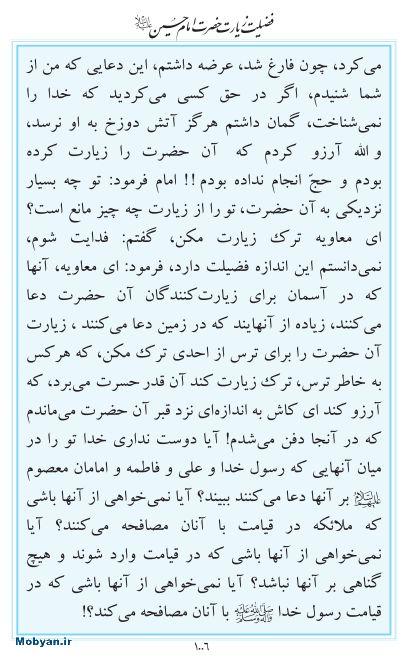مفاتیح مرکز طبع و نشر قرآن کریم صفحه 1006
