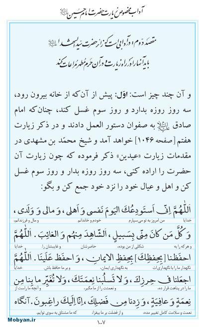 مفاتیح مرکز طبع و نشر قرآن کریم صفحه 1007
