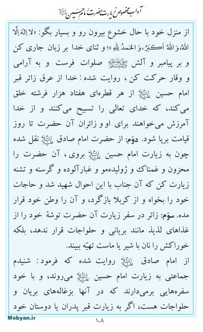 مفاتیح مرکز طبع و نشر قرآن کریم صفحه 1008