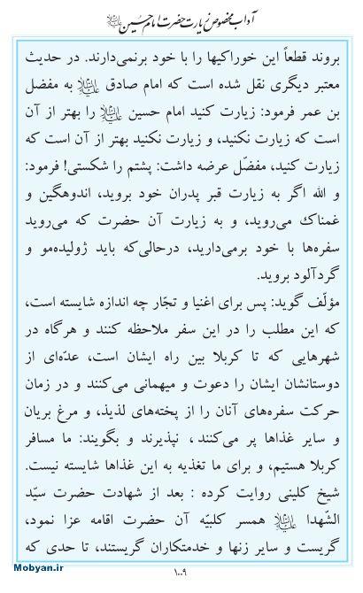 مفاتیح مرکز طبع و نشر قرآن کریم صفحه 1009
