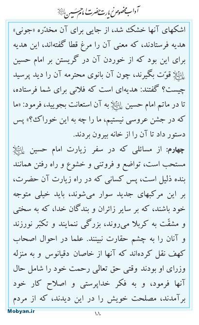 مفاتیح مرکز طبع و نشر قرآن کریم صفحه 1010