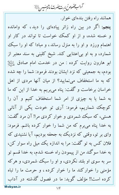 مفاتیح مرکز طبع و نشر قرآن کریم صفحه 1012