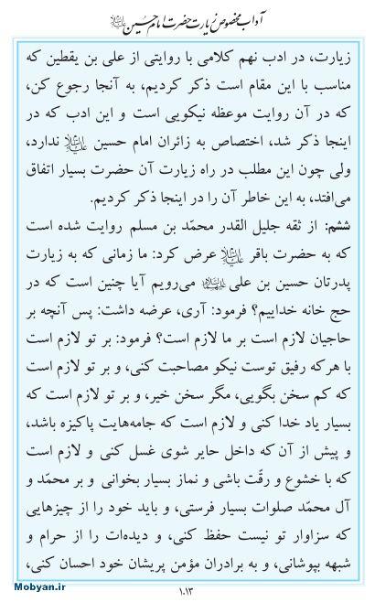 مفاتیح مرکز طبع و نشر قرآن کریم صفحه 1013