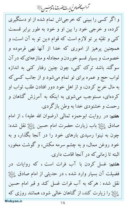 مفاتیح مرکز طبع و نشر قرآن کریم صفحه 1014