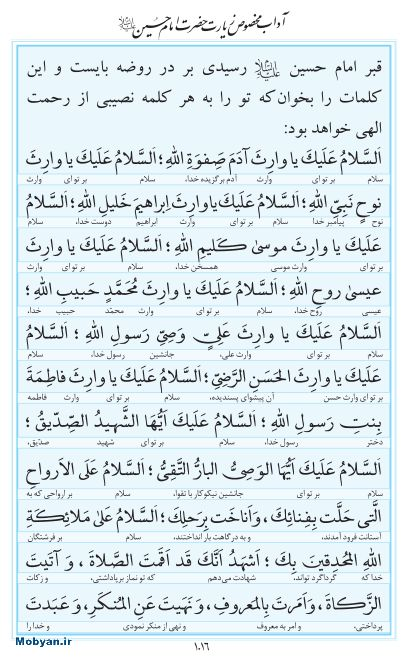 مفاتیح مرکز طبع و نشر قرآن کریم صفحه 1016