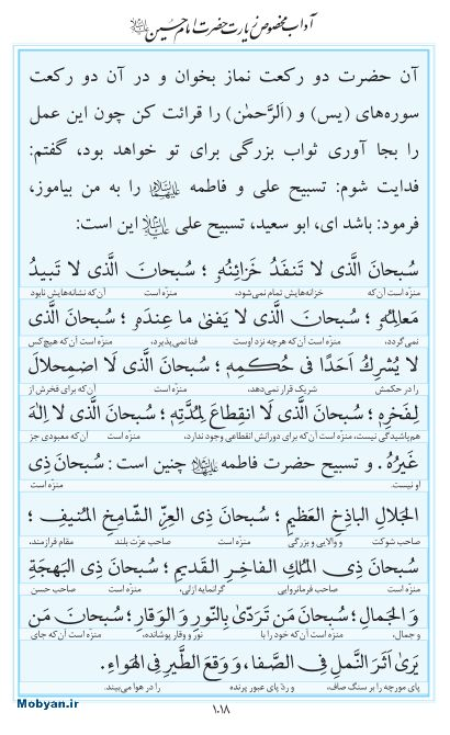 مفاتیح مرکز طبع و نشر قرآن کریم صفحه 1018