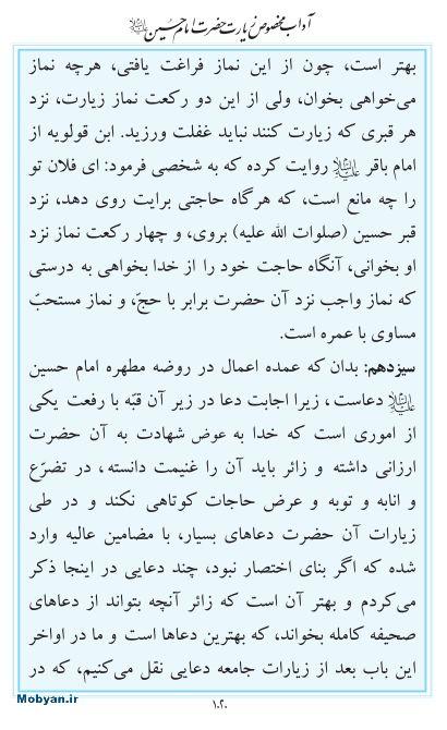 مفاتیح مرکز طبع و نشر قرآن کریم صفحه 1020