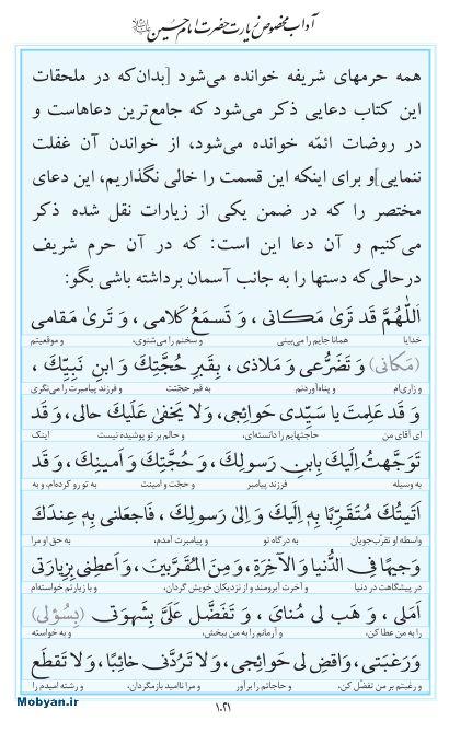 مفاتیح مرکز طبع و نشر قرآن کریم صفحه 1021
