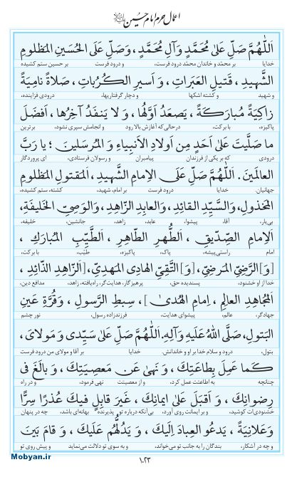مفاتیح مرکز طبع و نشر قرآن کریم صفحه 1023