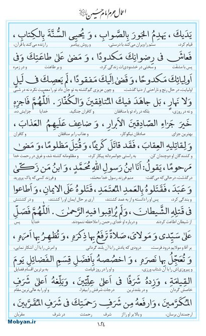 مفاتیح مرکز طبع و نشر قرآن کریم صفحه 1024