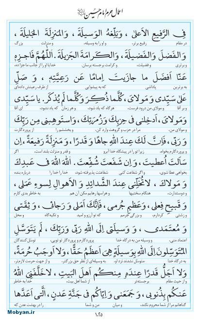مفاتیح مرکز طبع و نشر قرآن کریم صفحه 1025