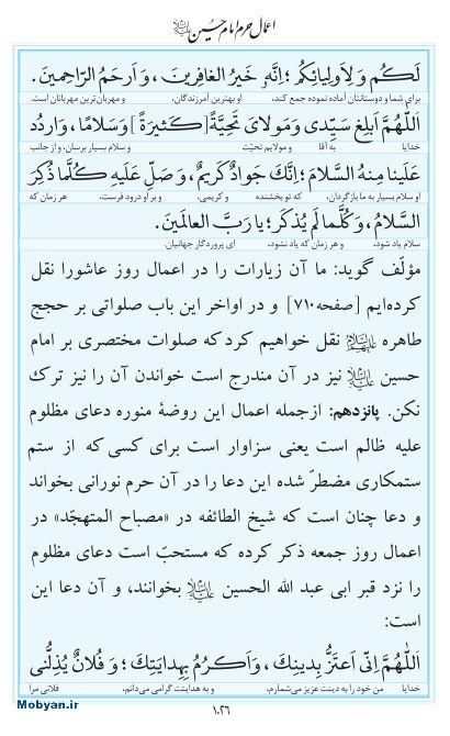 مفاتیح مرکز طبع و نشر قرآن کریم صفحه 1026