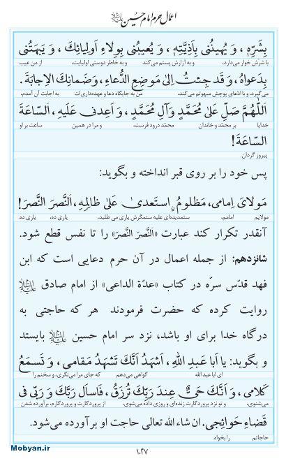 مفاتیح مرکز طبع و نشر قرآن کریم صفحه 1027