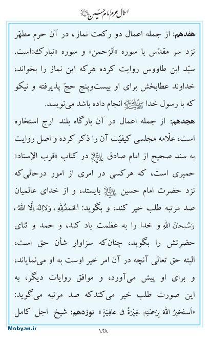 مفاتیح مرکز طبع و نشر قرآن کریم صفحه 1028