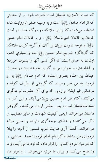 مفاتیح مرکز طبع و نشر قرآن کریم صفحه 1030
