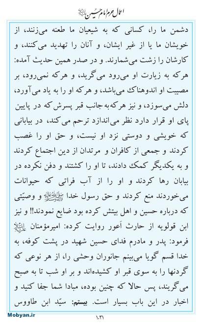 مفاتیح مرکز طبع و نشر قرآن کریم صفحه 1031