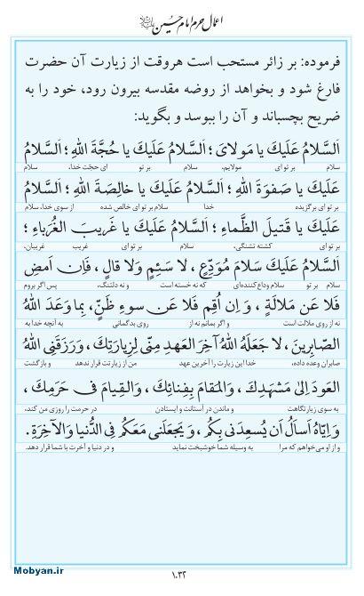 مفاتیح مرکز طبع و نشر قرآن کریم صفحه 1032