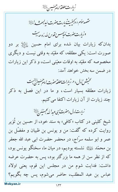 مفاتیح مرکز طبع و نشر قرآن کریم صفحه 1033