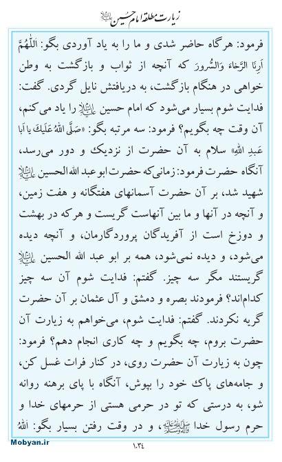 مفاتیح مرکز طبع و نشر قرآن کریم صفحه 1034