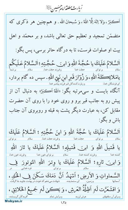 مفاتیح مرکز طبع و نشر قرآن کریم صفحه 1035