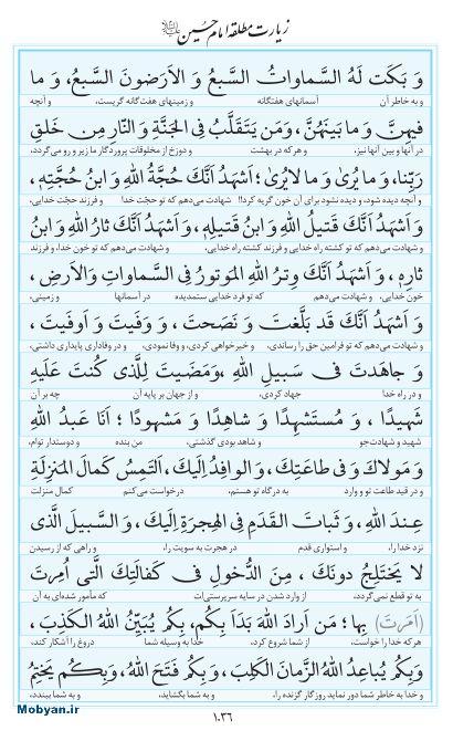 مفاتیح مرکز طبع و نشر قرآن کریم صفحه 1036