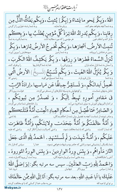 مفاتیح مرکز طبع و نشر قرآن کریم صفحه 1037