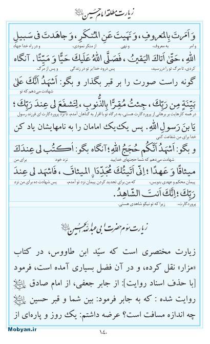 مفاتیح مرکز طبع و نشر قرآن کریم صفحه 1040